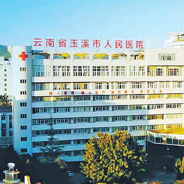 玉溪人民医院