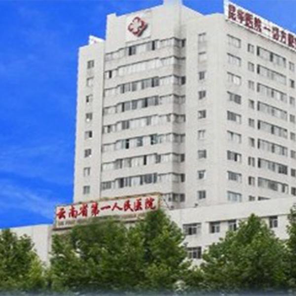 云南第一人民医院