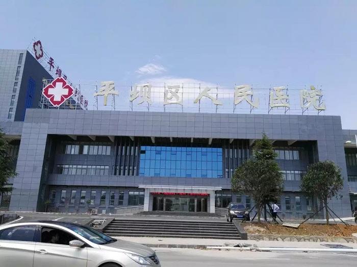 平坝区人民医院