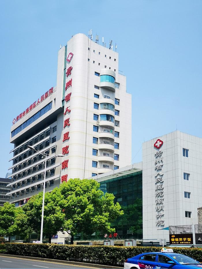 贵州省南明区人民医院