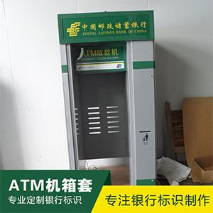 中邮ATM机箱套