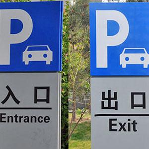 标识式停车牌