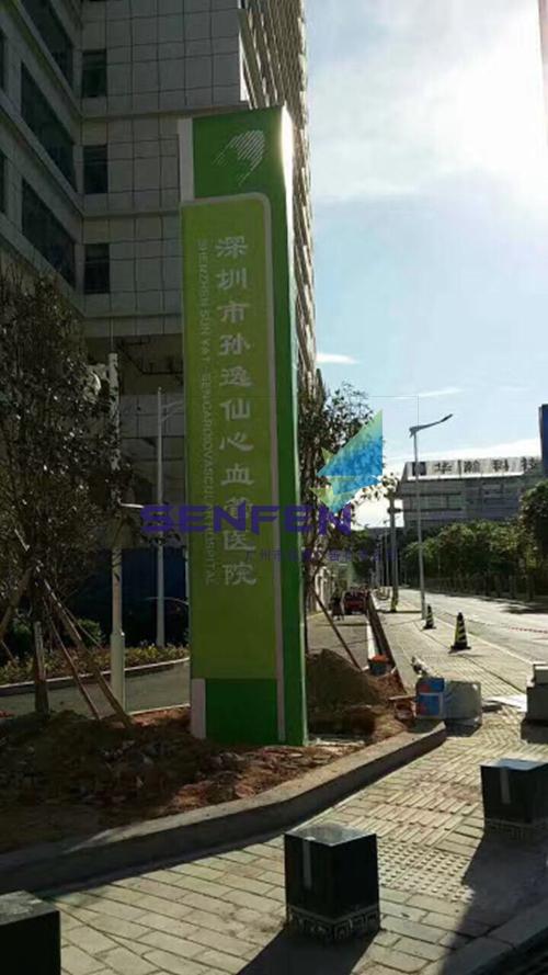 深圳医院标识牌