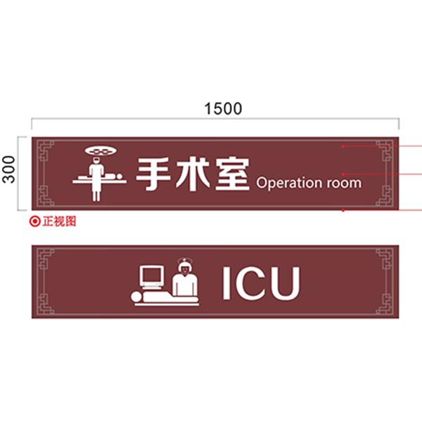 中医院标示牌