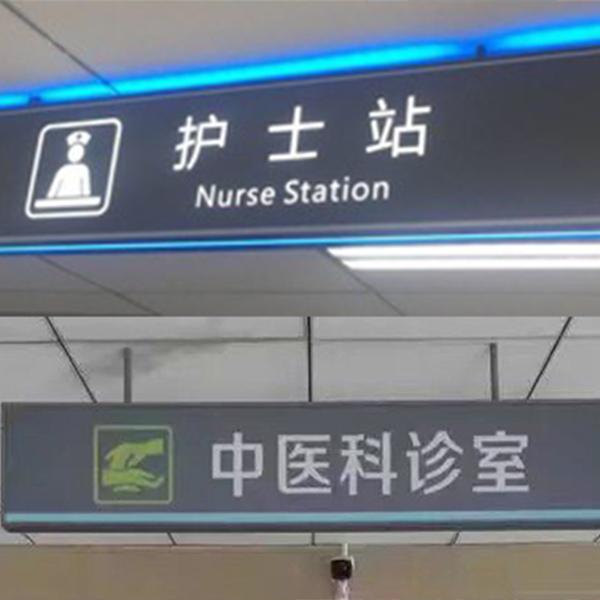 护士站标识牌