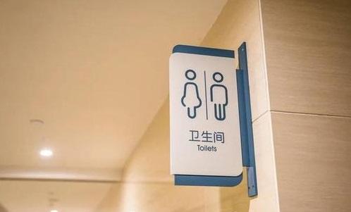 卫生间记名标识牌